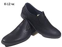 Туфли мужские классические  натуральная кожа черные на резинке (К-12 )