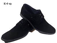 Туфли мужские классические  натуральная замша черные на шнуровке (К-4 )