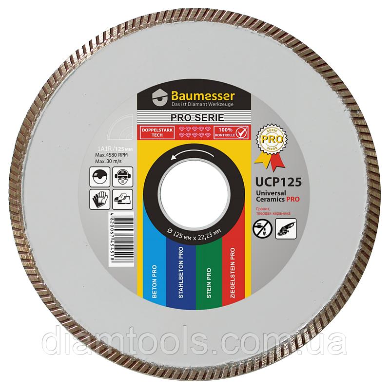 Алмазный диск по керамограниту Baumesser  125мм 22,2мм Universal Pro