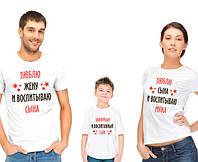 """Комплект футболок для всей семьи """"Люблю и воспитываю сына"""""""