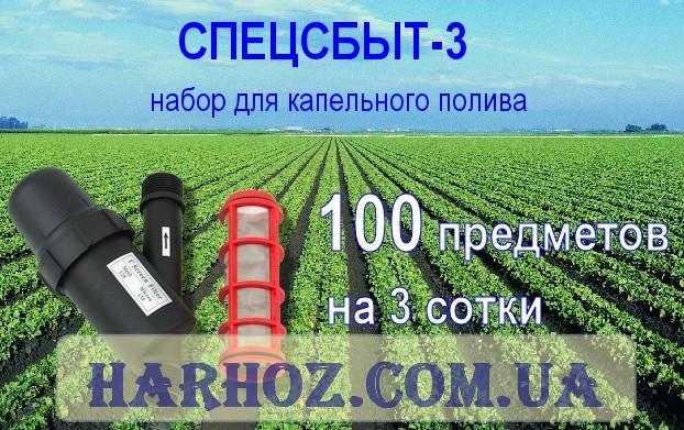 Набор для капельного полива  на 3 сотки + Фильтр (100 предметов)