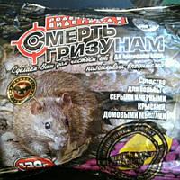 Смерть грызунам 120 г привлекатель сырный (гранулы от крыс и мышей)