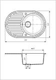 Мийка кухонна Елегант, колір - пісок (ДхШхГ-770х500х200), фото 5