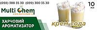 Ароматизатор пищевой Крем-сода, 10 мл
