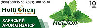 Ароматизатор пищевой Ментол, 10 мл