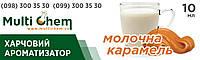 MultiChem. Ароматизатор пищевой Молочная карамель, 10 мл