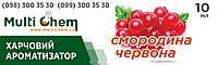 Ароматизатор пищевой Смородина красная, 10 мл