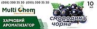 Ароматизатор пищевой Смородина черная, 10 мл