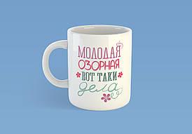 """Чашка """"Молодая озорная"""""""