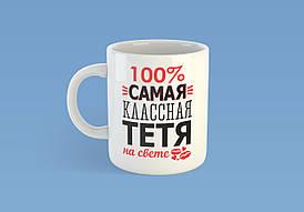 """Чашка """"Самая классная тетя"""""""