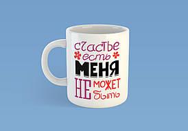 """Чашка """"Счастье есть"""""""