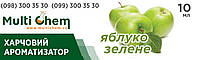 MultiChem. Ароматизатор пищевой Яблоко зеленое, 10 мл