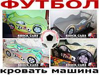 ХИТ продаж - мечта мальчишек! Кровать машина ФУТБОЛ - только для Вас http://кровать-машина.com.ua/, нарисована с любовью!