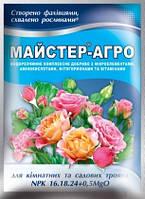 Мастер - Агро, 25 г (Комнатные/Садовые розы)