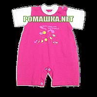 Детский песочник-футболка р. 68 ткань КУЛИР 100% тонкий хлопок ТМ Ромашка 3403 Малиновый1