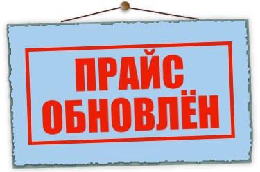 Обновлен актуальный прайс от 15.02.2017
