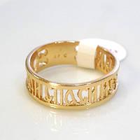 Кольцо позолоченное xuping 21р. спаси и сохрани