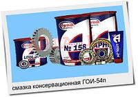 ГОИ 54 /мастило консерваційне/ цена (16 кг)