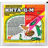 Инта-Ц-М, 8 г (Таблетка/МосАгро)