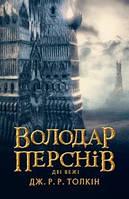 Володар Перснів. Книга 2. Дві вежі.