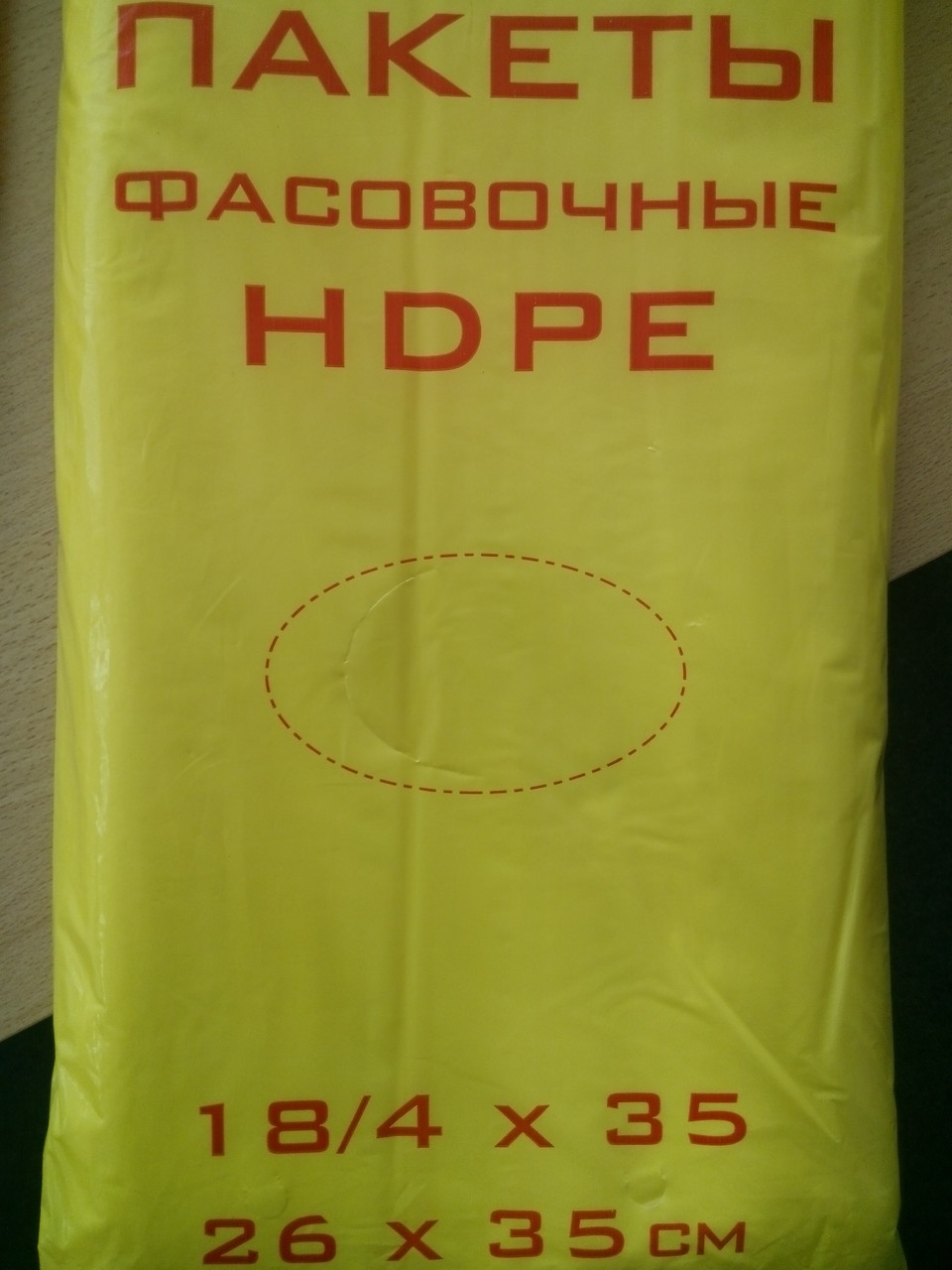 Фасовочные пакеты 18+(2х4)х35 -900 шт.