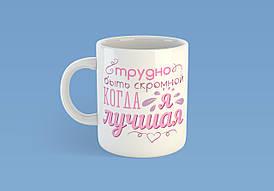"""Чашка """"Трудно быть скромной"""""""