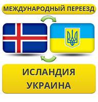 Международный Переезд из Исландии в Украину