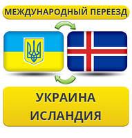 Международный Переезд из Украины в Исландию