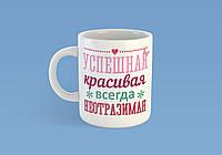 """Чашка """"Успешная, красивая, неотразимая"""""""