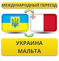 Международный Переезд из Украины на Мальту