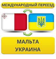 Международный Переезд из Мальты в Украину