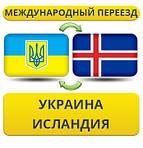 Из Украины в Исландию