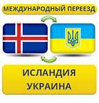 Из Исландии в Украину