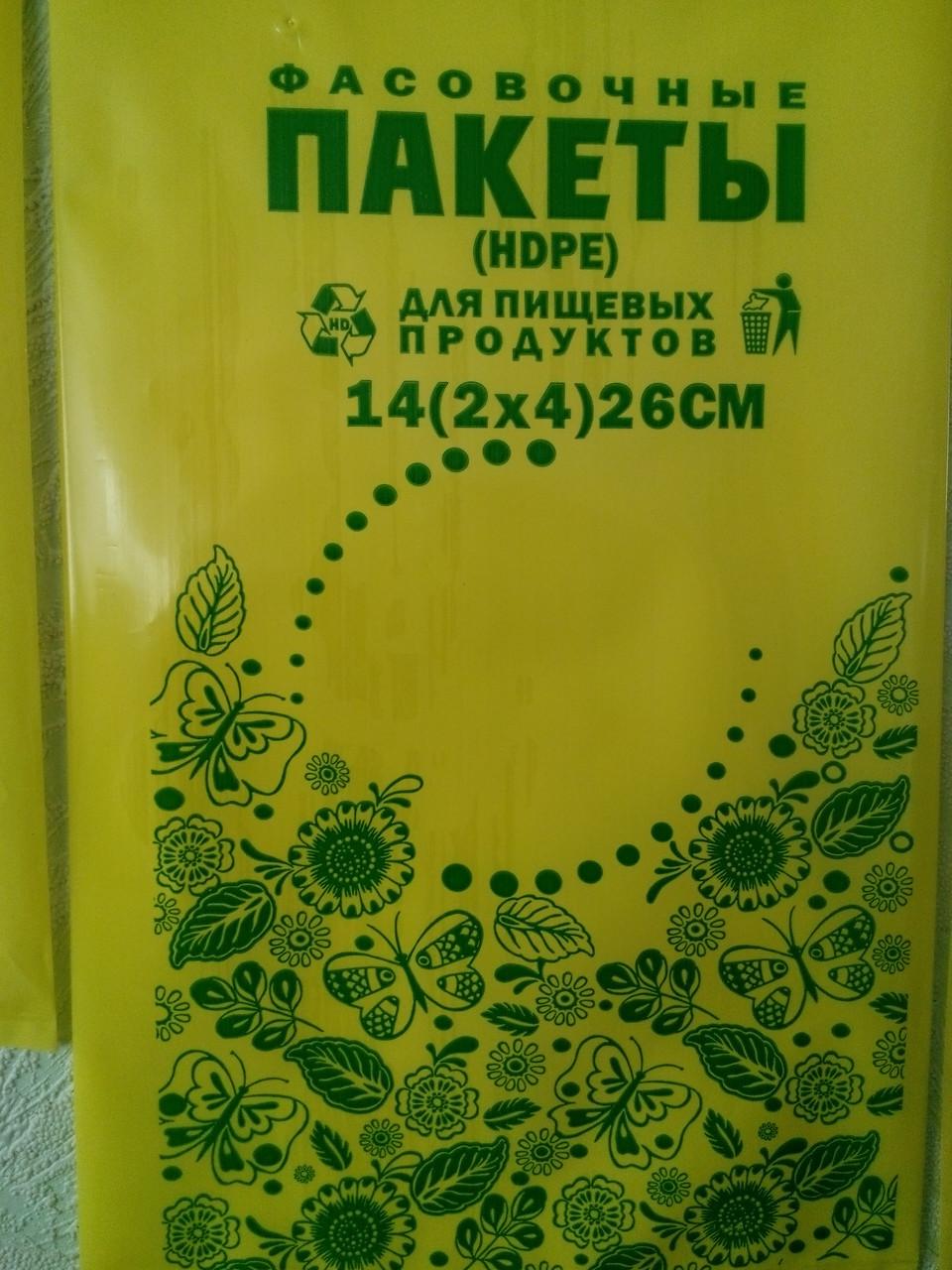 Фасовочные пакеты 14+(2х4)х26/6 -1000 шт.