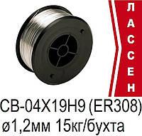 Проволока сварочная нержавеющая СВ-04Х19Н9 (ER 308) ø1,2мм (15кг)
