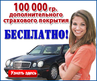 Автогражданка + 100 000 грн. дополнительно