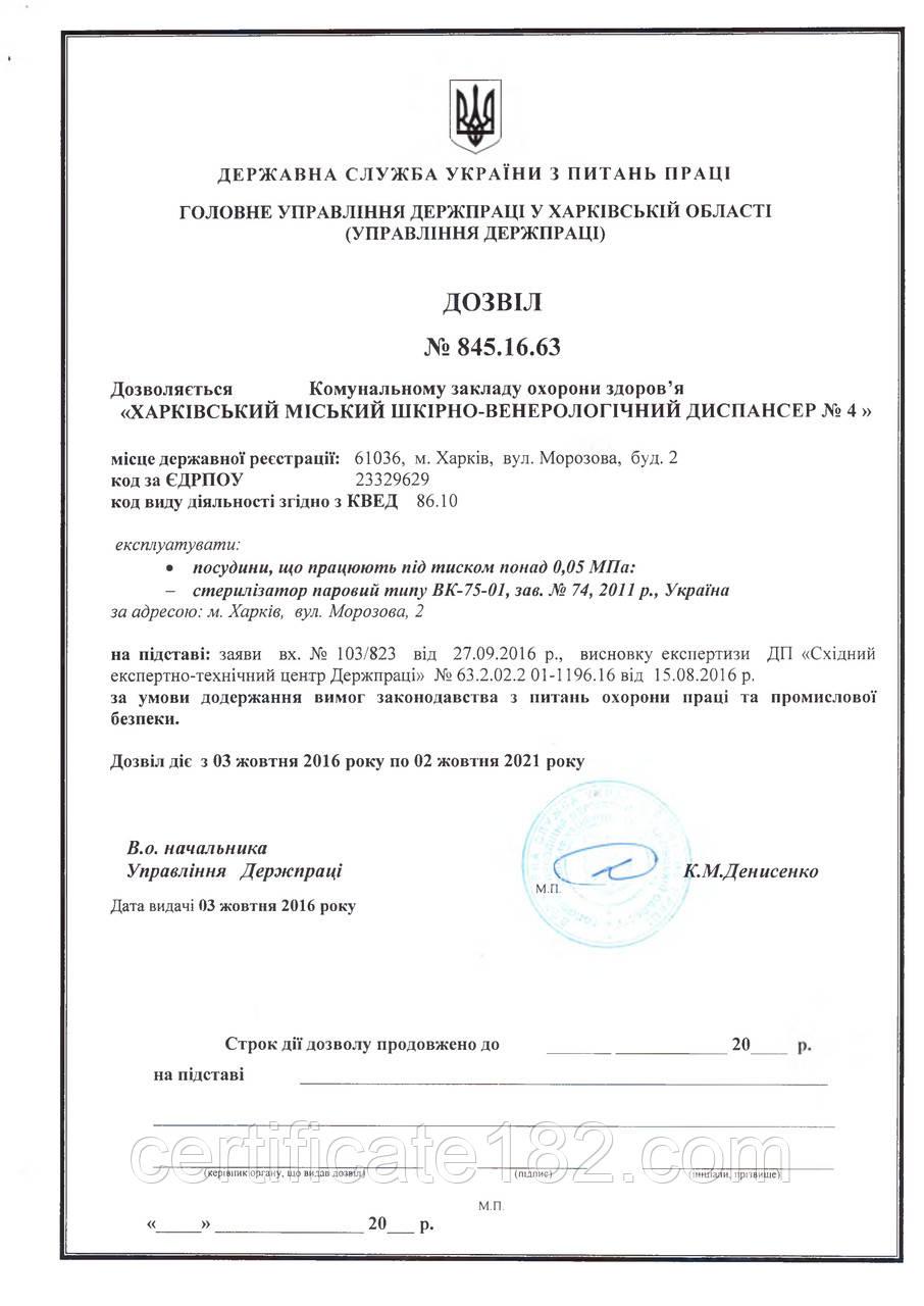 Разрешение управления Госгорохрантруда на эксплуатацию