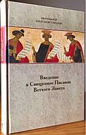 Введение в Священное Писание Ветхого Завета. Протоиерей Александр Сорокин., фото 1