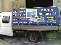 УФ-печать на автомобильный тент
