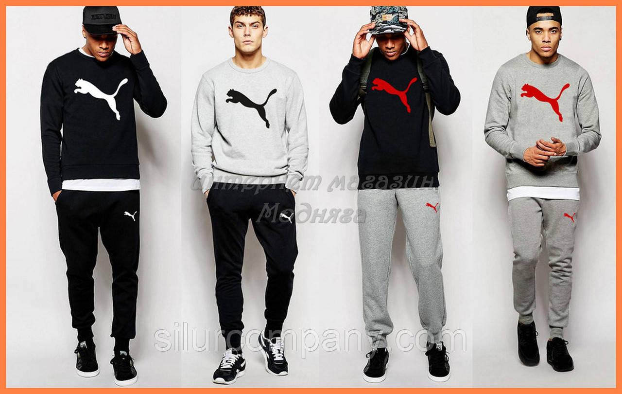 cdc0ed25 Спортивный костюм с эмблемой Puma - Интернет магазин