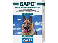 Капли Барс для собак 4 пипетки АВЗ