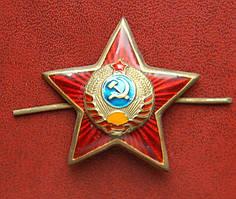 Единый знак на головной убор для сотрудников внутренних дел. 1935 – 50гг.