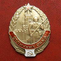 Знак Отличник РККА 1939- 1941 гг.