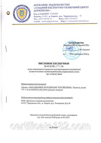 Висновок експертизи ТУ про відповідність вимоги НПА охорони праці, фото 2