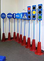 Комплект «Дорожные знаки». Учебно-игровой набор.