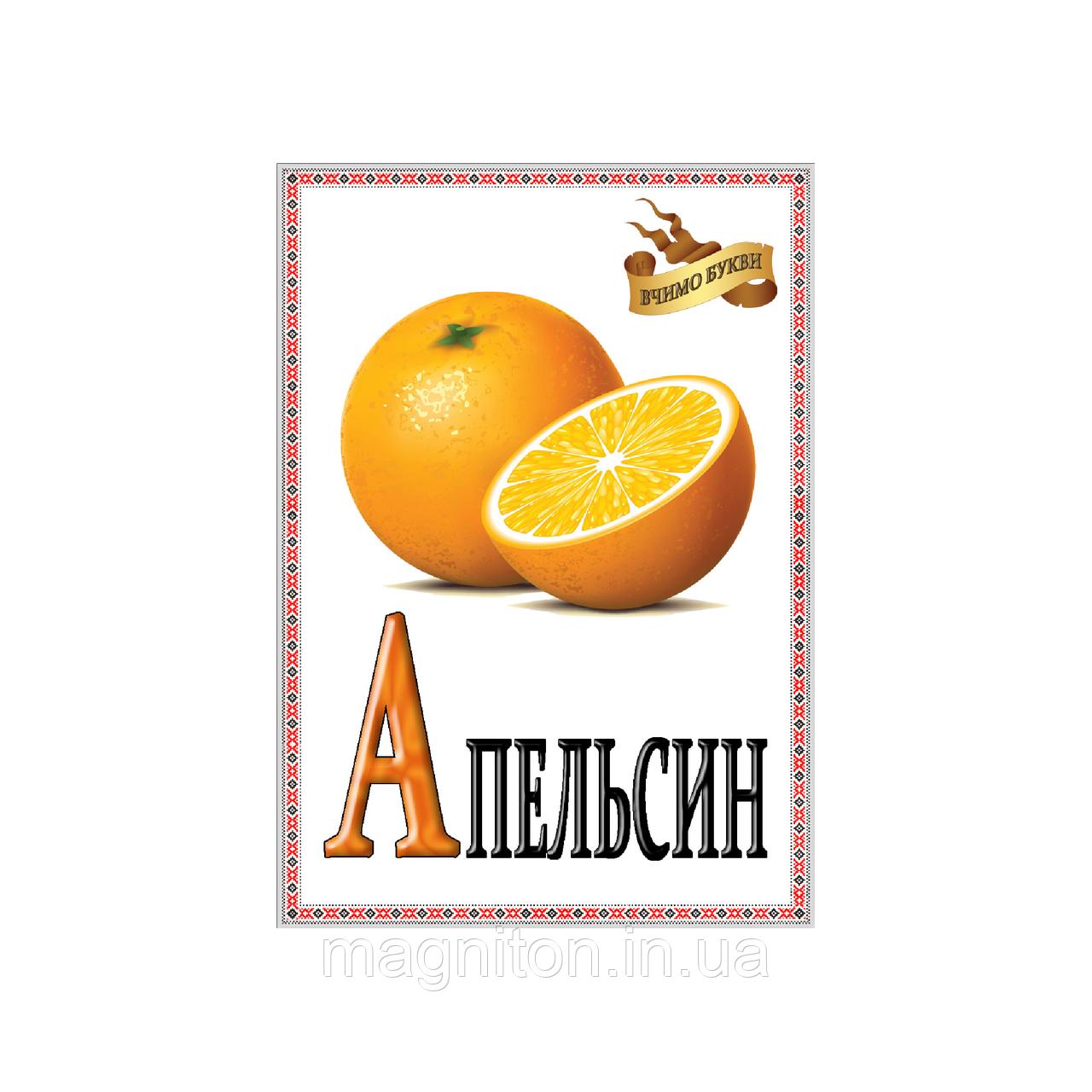 Магниты Алфавит. Українська А