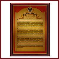 Печать на грамотах дипломах форматов 30х38 печатьна дипломе грамоте под заказ