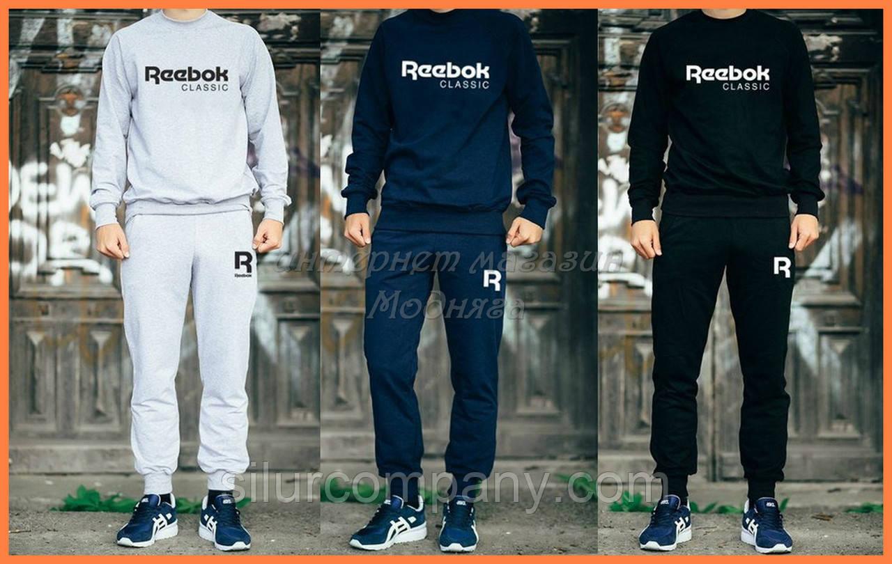 5885c371 Спортивные костюмы Reebok Classic - Интернет магазин