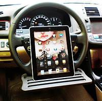 Столик - подставка для планшета, ноутбука в автомобиль
