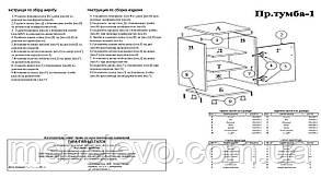 Тумба прикроватная -1 Гера 560х350х380мм   Пехотин, фото 2